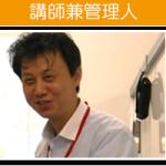 Javaセミナー講師紹介