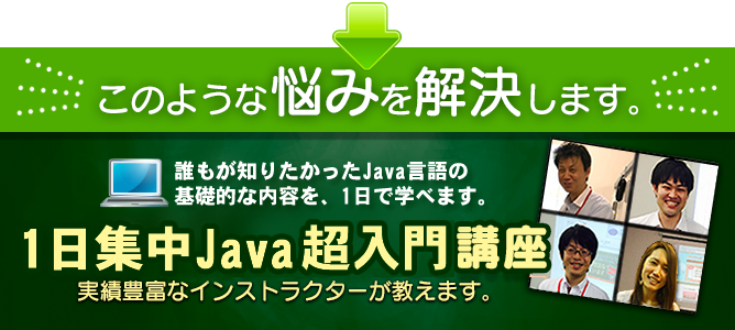 java-middle