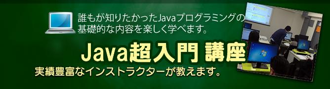 Java超入門セミナー(オンライン)