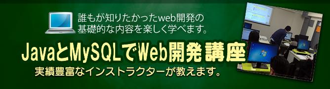 JavaWeb入門セミナー