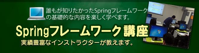 Springフレームワーク入門セミナー